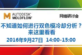 基于Moldflow的双色模冷却分析方法及案例介绍