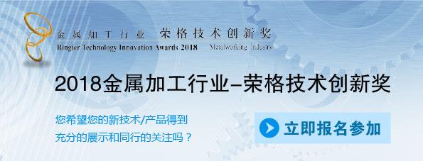 2018金属加工行业-荣格技术创新奖报名启动