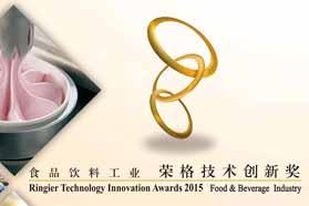 2015年食品饮料行业荣格创新奖正式征集报名