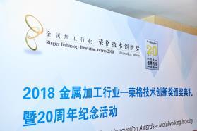2018金属加工行业——荣格技术创新奖顺利落下帷幕