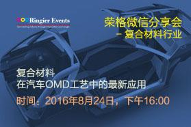 复合材料在汽车OMD工艺中的最新应用