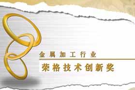 2015年金属加工行业荣格创新奖正式征集报名