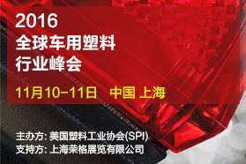 SPI 全球车用塑料行业峰会