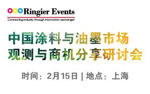 中国涂料与油墨市场观测与商机分享研讨会
