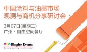 中国涂料与油墨市场观测与商机分享会