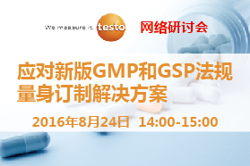 德图为新版GMP和GSP法规量身订制 ---提供制药行业测量系统和验证全面方案