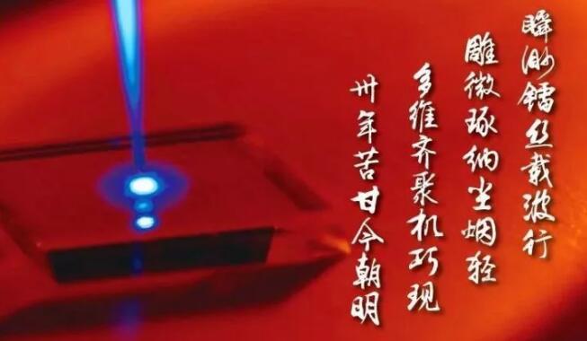 2017激光技术创新应用高峰论坛亮点回放