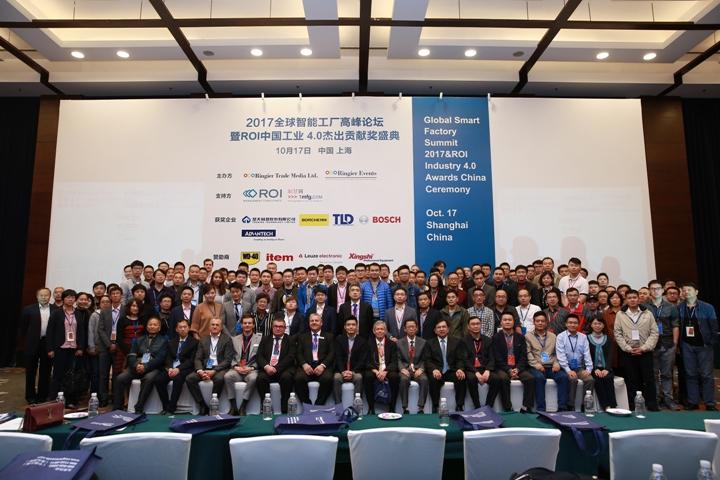 全球智能工厂高峰论坛迈出重要一步