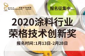 报名!2020荣格技术创新奖 为您的新产品加冕!