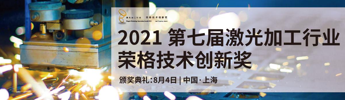 激光加工行业-荣格技术创新奖2021