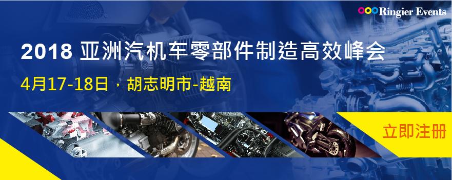 2018 亚洲汽机车零部件制造高效峰会
