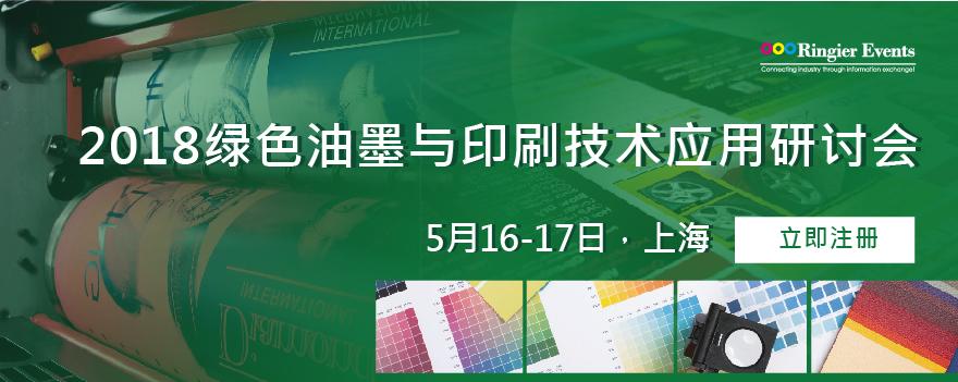 2018绿色油墨与印刷技术应用研讨会