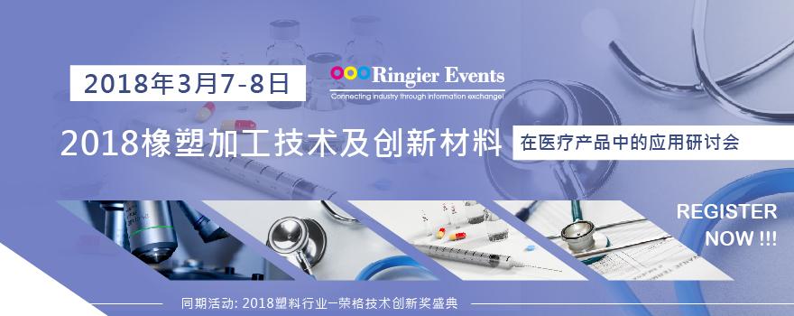 2018橡塑加工技术及创新材料在医疗产品中的应用研讨会