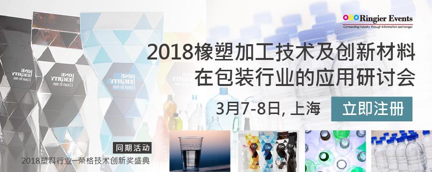 2018橡塑加工技术及创新材料 在包装行业的应用研讨会