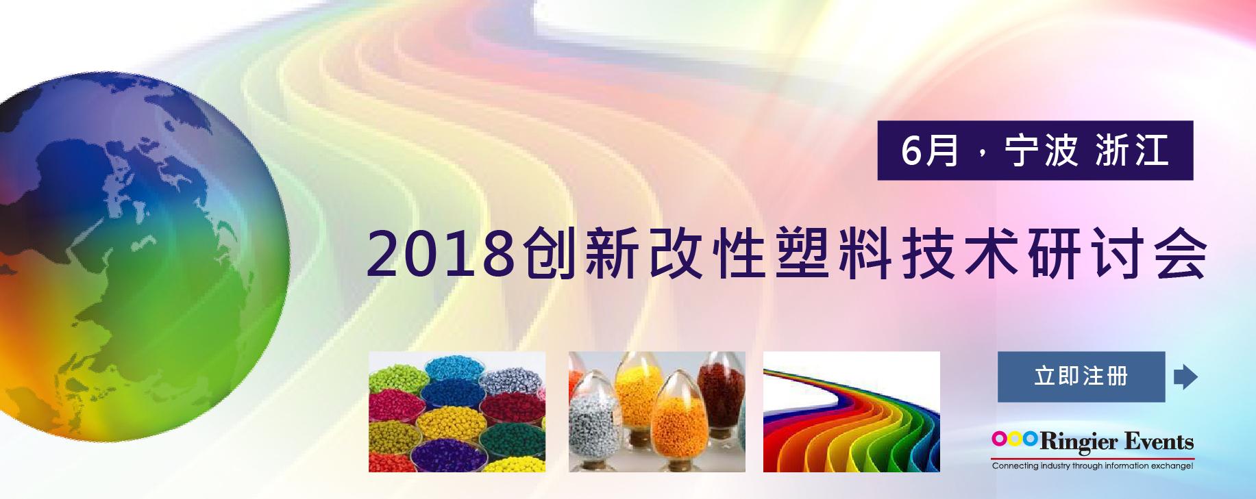 2018创新改性塑料技术研讨会