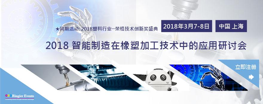 2018智能制造在橡塑加工技术中的应用研讨会