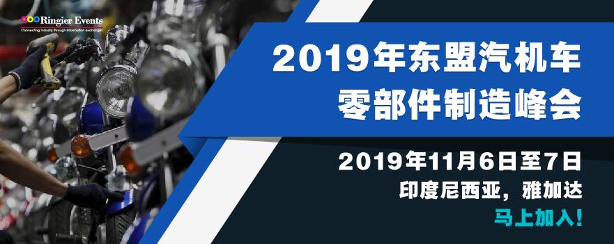 2019年东盟汽机车零部件制造峰会