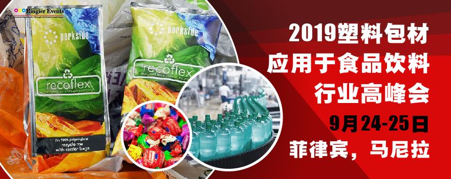 2019塑料包材应用于食品饮料行业高峰会