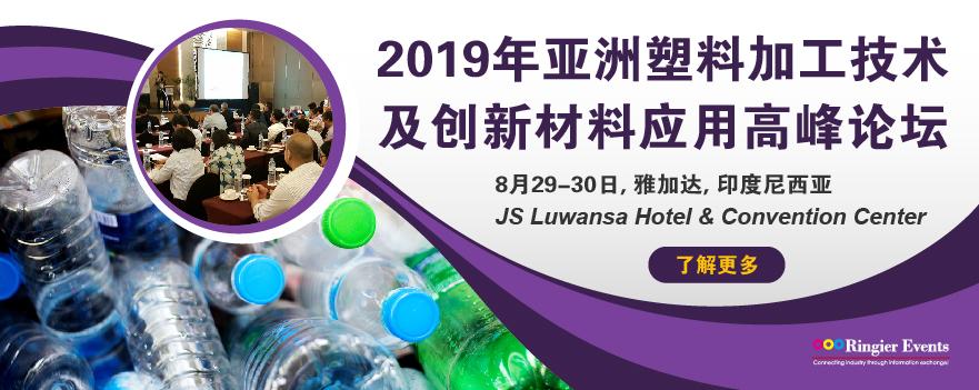 2019年亚洲塑料加工技术 及创新材料应用高峰论坛
