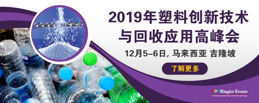 2019年塑料创新技术与回收应用高峰会