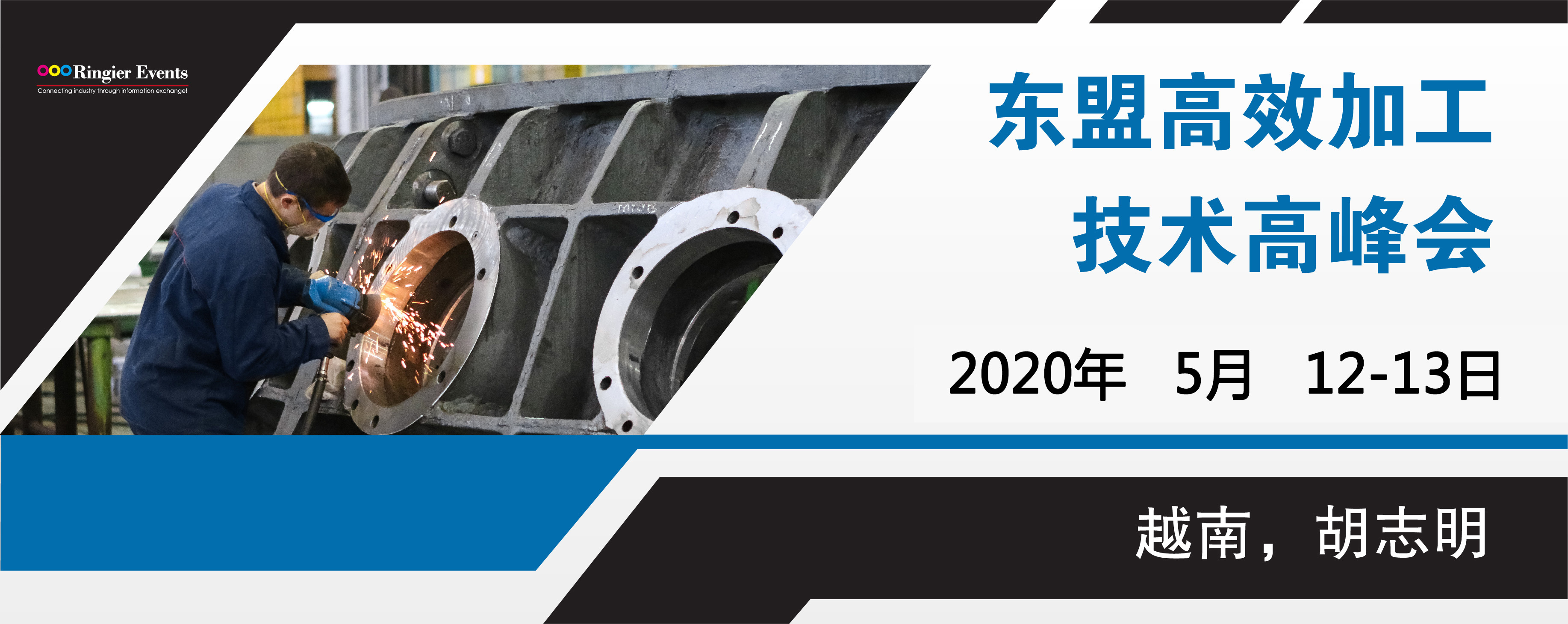 2020年东盟高效加工技术高峰会— 汽车零部件, 3C,家用电器