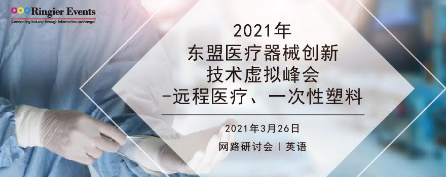 2021年东盟医疗設備创新技术虚拟峰会-远程医疗、一次性塑料