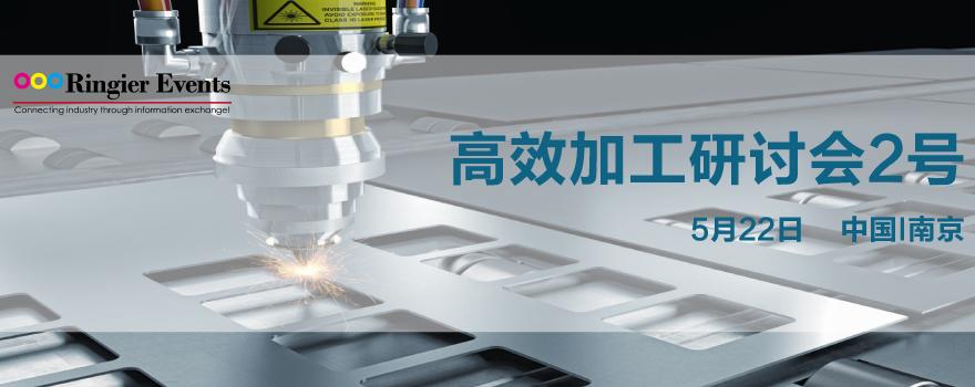 2019高效加工研讨会-南京站