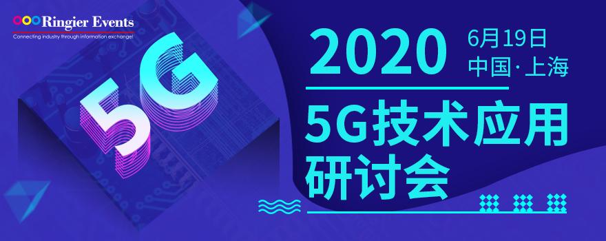 5G技术应用研讨会