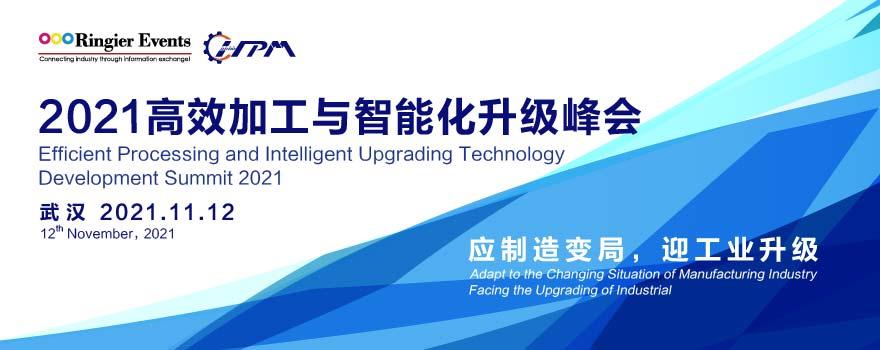 2021高效加工与智能化升级发展技术峰会