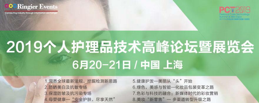 2019个人护理品技术高峰论坛暨展览会