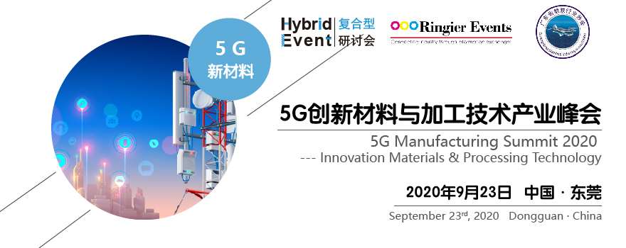 5G创新材料与加工技术产业峰会