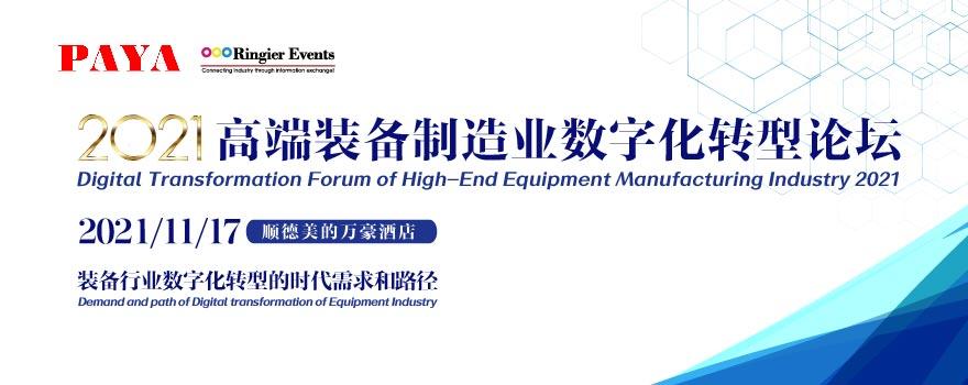 2021高端装备制造业数字化转型论坛