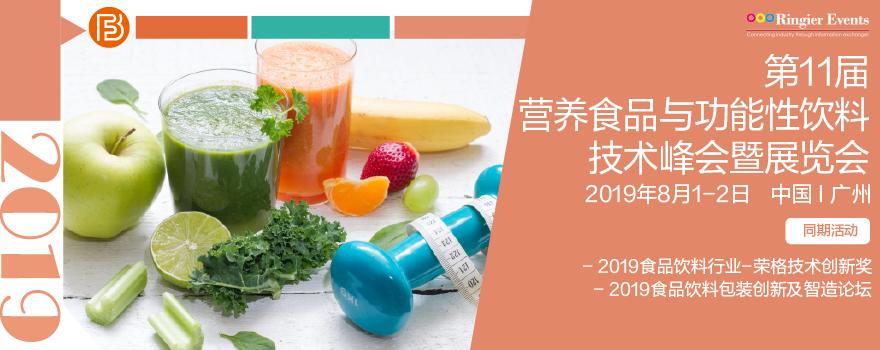 第11届中国食品饮料 制造技术峰会暨展览会
