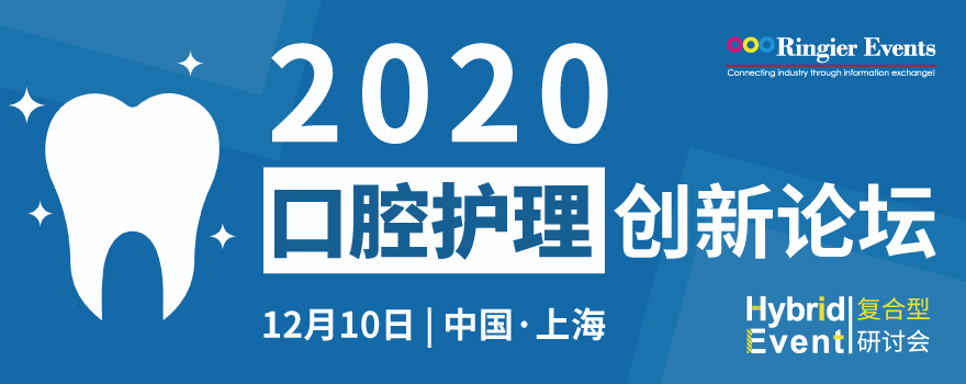 2020 口腔护理创新论坛
