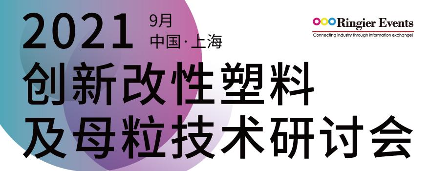 2021创新改性塑料及母粒加工技术峰会