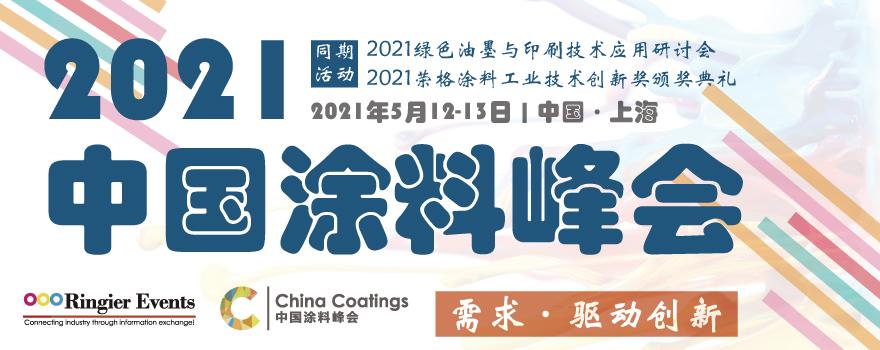 2021中国涂料峰会暨展览会