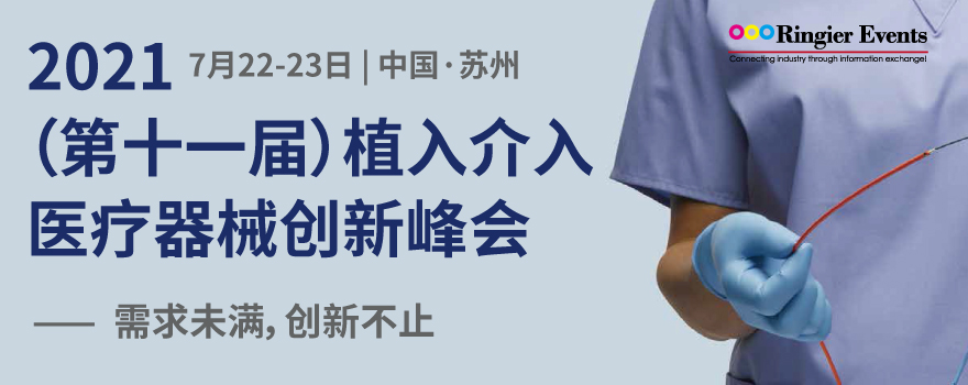 2021( 第十一届)植入介入医疗器械创新峰会