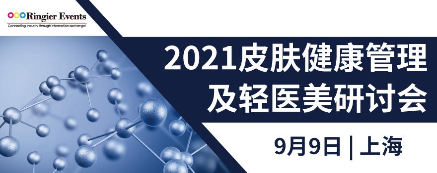 2021 皮肤健康管理及轻医美研讨会