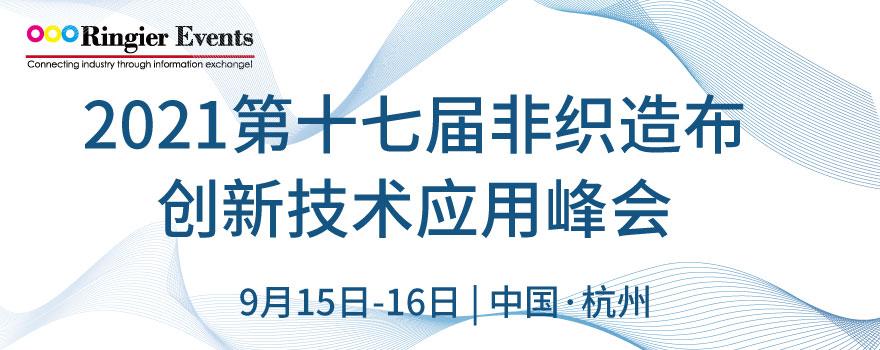 2021第十七届非织造布技术创新应用峰会