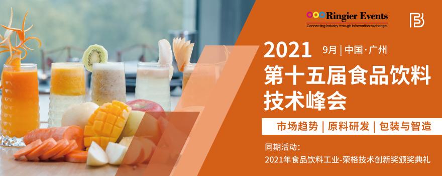2021第十五届食品饮料技术峰会