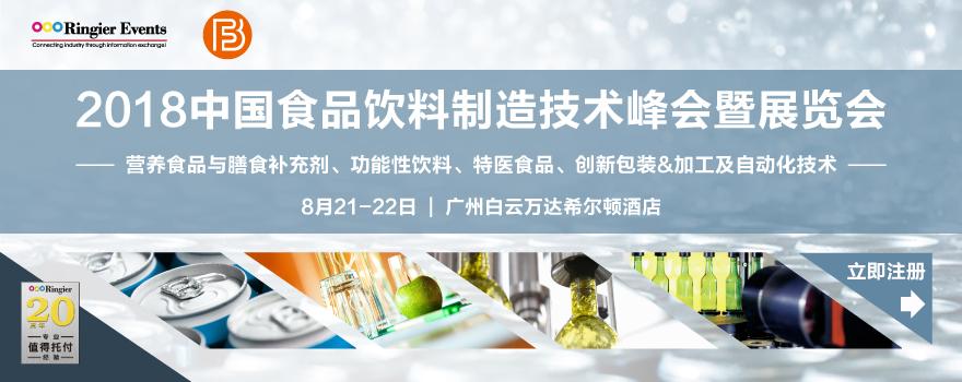 2018 中国食品饮料制造技术峰会暨展览会