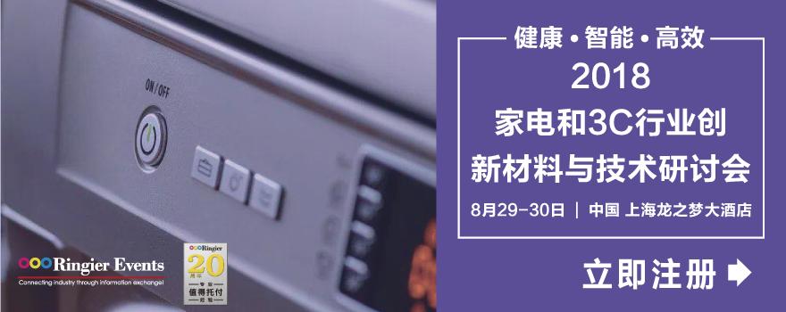 2018家电及3C行业创新材料与技术研讨会