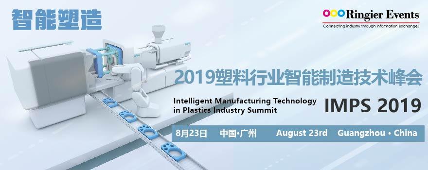 2019塑料行业智能制造技术峰会