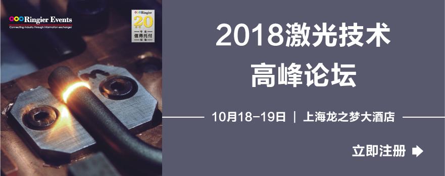 2018激光技术高峰论坛
