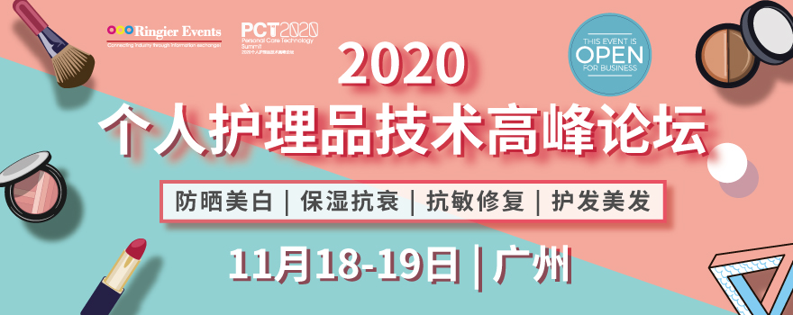 2020个人护理品技术高峰论坛