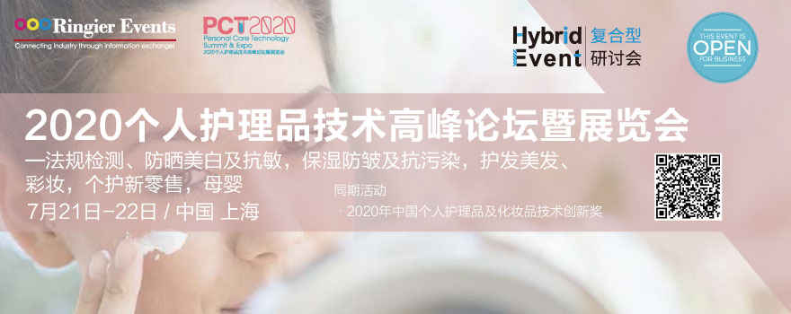 2020个人护理品技术高峰论坛暨展览会