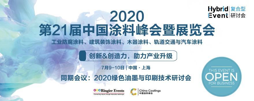 2020 中国涂料峰会暨展览会