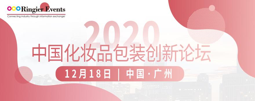 2020 中国(广州)化妆品包装创新论坛