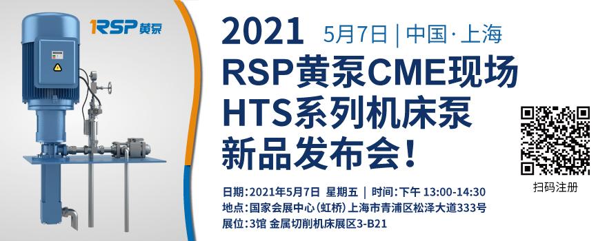 RSPCME Event
