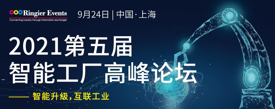 2021智能制造产业发展大会